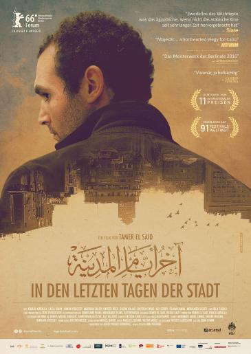 """لوحة إعلانية ألمانية عن الفيلم المصري """"آخر أيام المدينة""""."""