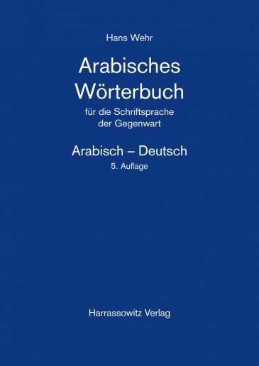 """غلاف قاموس """"العربية المكتوبة المعاصرة"""" للغوي الألماني هانس فير. Harrassowitz-Verlag"""