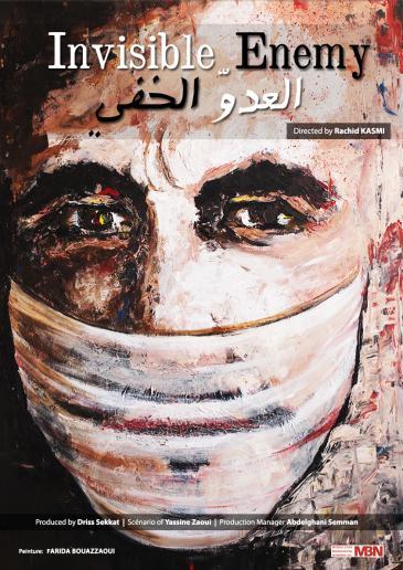 """إعلان فيلم""""العدوّ الخفي"""" للمغربي رشيد قاسمي. الصورة: الجمعية المغربية للدراسات الإعلامية والأفلام الوثائقية."""