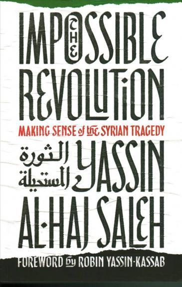 """غلاف كتاب ياسين الحاج صالح: الثورة المستحيلة - فهم المأساة السورية"""" (الثورة، والحرب الأهلية، والحرب العامة في سوريا)."""