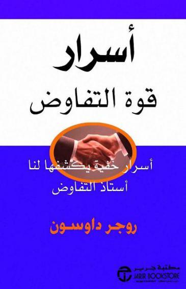 """الغلاف العربي لكتاب روجر داوسون """"أسرار قوة التفاوض"""""""