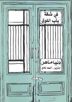 """غلاف رواية  """"في شقة باب اللوق"""" للكاتبة المصرية دنيا ماهر. الناشر: ميريت"""