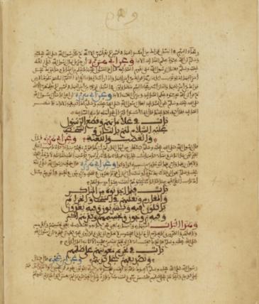 صفحة من كتاب: أعز ما يطلب المنسوب للمهدي ابن تومرت، من نسخة المخطوطة في المكتبة الوطنية الفرنسية. رصيف 22