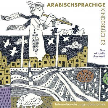 من إعلان معرض كتب الأطفال العربية بمدينة ميونخ في ألمانيا. Quelle: Internationale Kinder- und Jugendbuchbibliothek