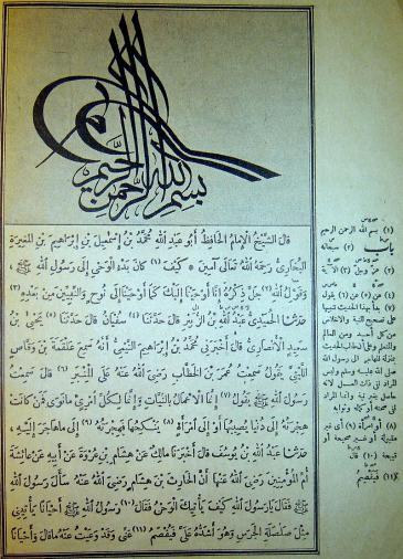 """أولى صفحات كتاب """"صحيح البخاري"""".  Foto: wikipedia"""