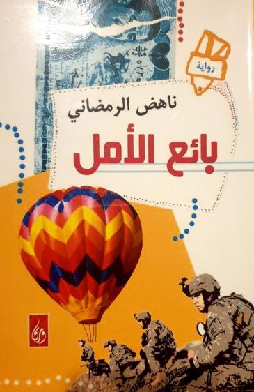 """الغلاف العربي لرواية """"بائع الأمل"""" العراقية - للكاتب العراقي الموصلي ناهض الرمضاني. (published in Arabic by Dar Waraq)"""