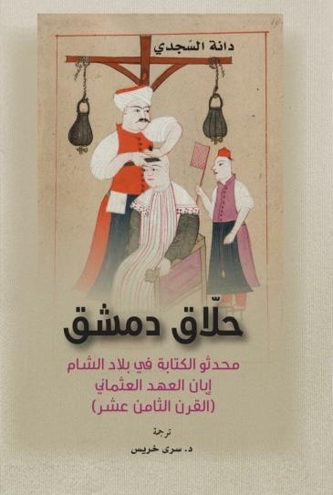 كتاب «حلاق دمشق: محدثو الكتابة في بلاد الشام إبان العهد العثماني»