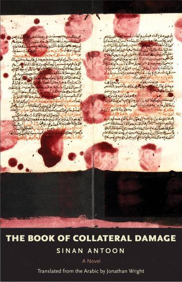 """الغلاف الإنكليزي لكتاب الكاتب العراقي سنان أنطون: """"كتاب الأضرار الجانبية"""". Quelle:Yale University Press"""
