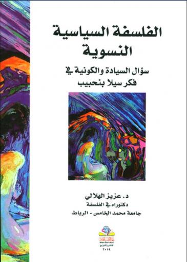 """غلاف كتاب الباحث المغربي عزيز الهلالي """"الفلسفة السياسية النسوية، سؤال السيادة والكونية في فكر سيلا بنحبيب"""""""