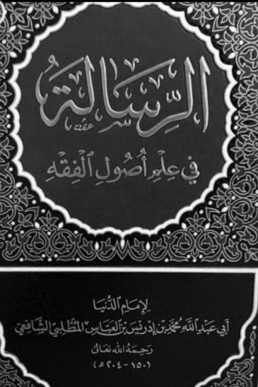 """""""الرسالة"""" كتاب أساسي في مبادئ الفقه الإسلامي للإمام الشافعي. (source: Dar al Aquida – Beirut)"""