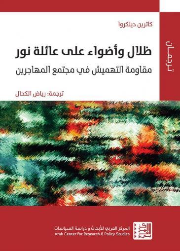"""صدر عن سلسلة """"ترجمان"""" في المركز العربي للأبحاث ودراسة السياسات كتاب ظلال وأضواء على عائلة نور: مقاومة التهميش في مجتمع المهاجرين"""