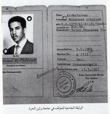وثيقة التحاق الطبيب السعودي محمد بن المفرح بجامعة برلين الحرة في الستينيات.