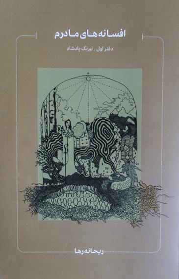 """""""حكايات أمي"""" قصص أفغانية خيالية من الأدب الشفوي أبطالها نساء للكاتبة الأفغانية ريحانة رَها. """"My Mother's Tales"""""""