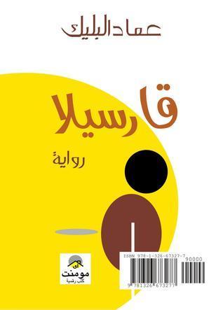 غلاف إحدى روايات الروائي السوداني عماد البليك فلسفة كتابة الرواية. Buchcover vom Sudanischen Autor Emad Blake Verlag Moment Books and Publications
