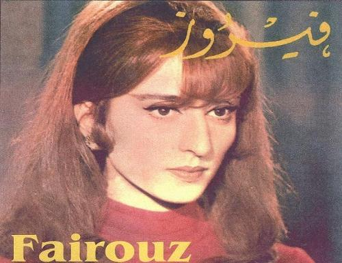 المطربة اللبنانية الكبيرة فيروز
