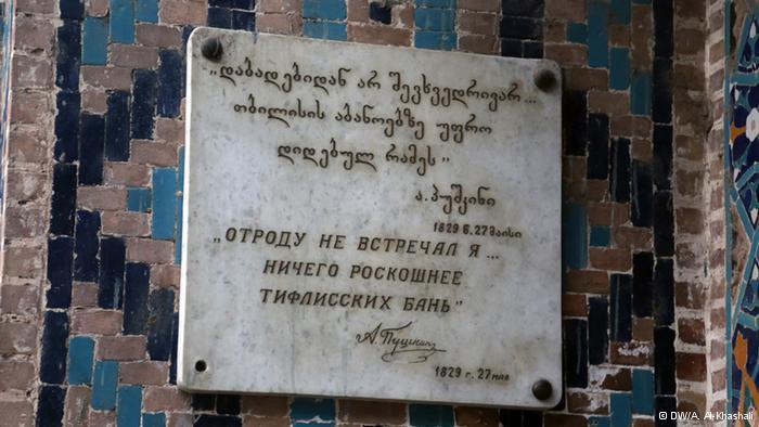"""بوشكين في الحمّام:  في كل مدينة حول البحر الأسود يجد المرء أثرا لشاعر روسيا الكبير بوشكين. كتب على جدار الحمام المجاور للمسجد """"لم أجد شيئا في حياتي أكثر راحة من حمّام بانيا هذا في تبليسي""""."""