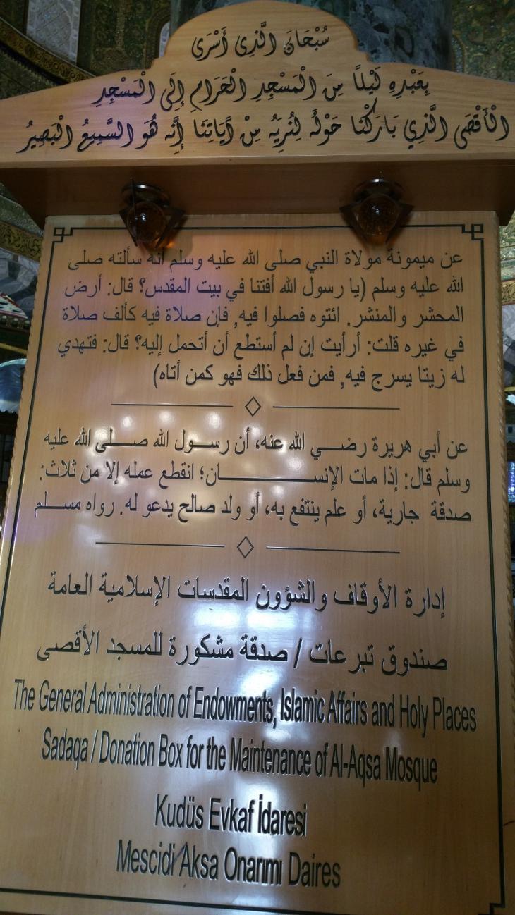 رمضانيات ... في رحاب المسجد الأقصى Alla Juma ©