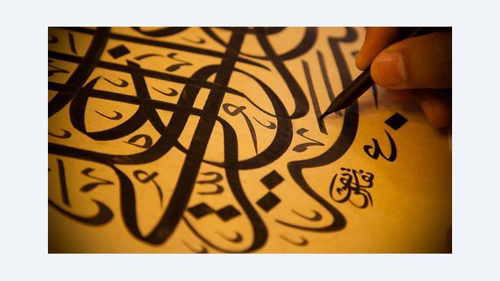 خط عربي إسلامي. picture-alliance