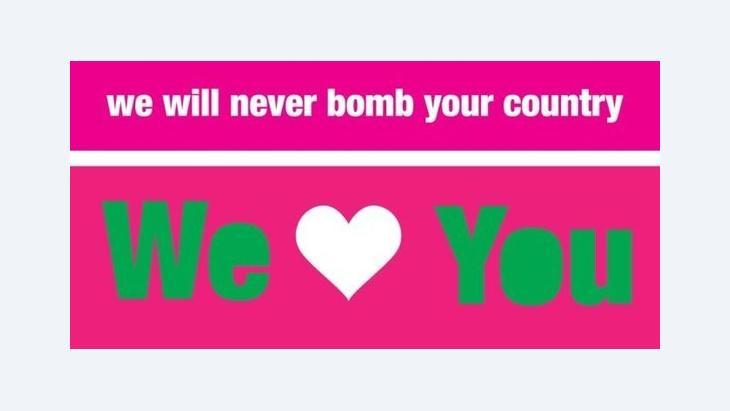"""من رسائل الحملة، الصورة حملة """"إسرائيل تحب إيران"""":"""
