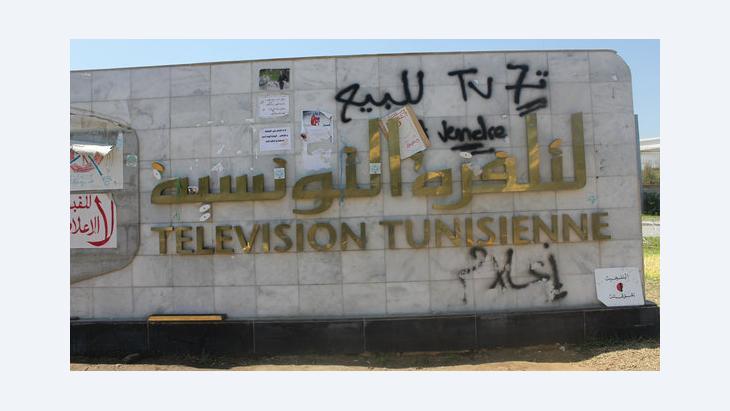 مظهر من المظاهر الاحتجاجية في تونس ضد خصخصة التلفزة العمومية التونسية. تاريخ الصورة إبريل/ نيسان 2012. DW
