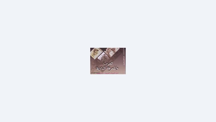 غلاف الطبعة العربية من كتاب جلبير الأشقر