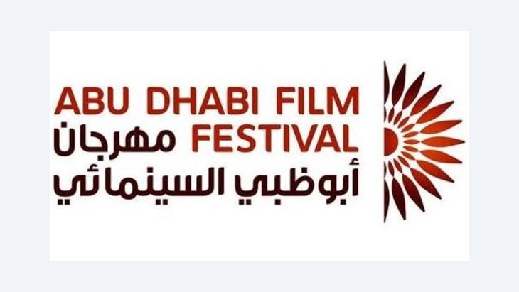 مهرجان أبو ظبي السينمائي 2012