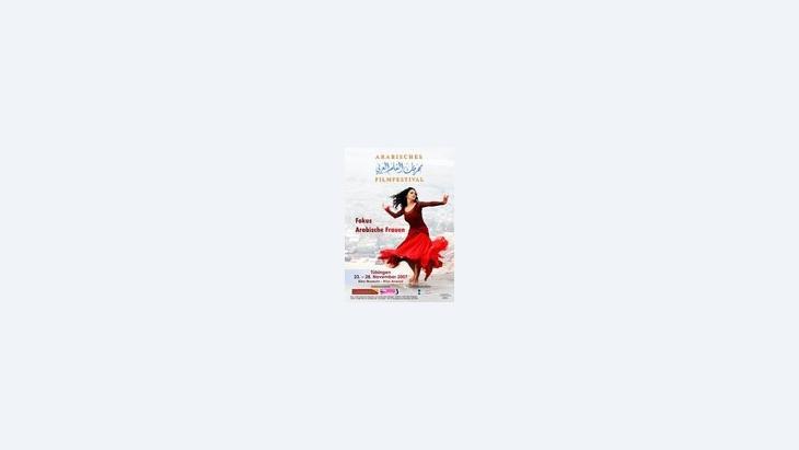ملصق المهرجان؛ الصورة: مهرجان الأفلام العربية في مدينة توبينغن.