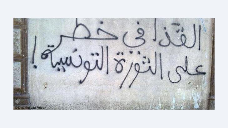 انتشار فن الغرافيتي في تونس ما بعد الثور، الصورة: دويتشه فيله
