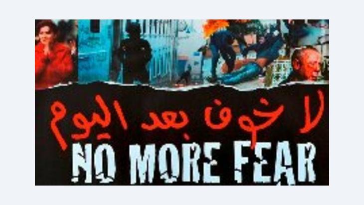 """أيام سينمائية في كولونيا تحت شعار """"لا خوف بعد اليوم"""":"""