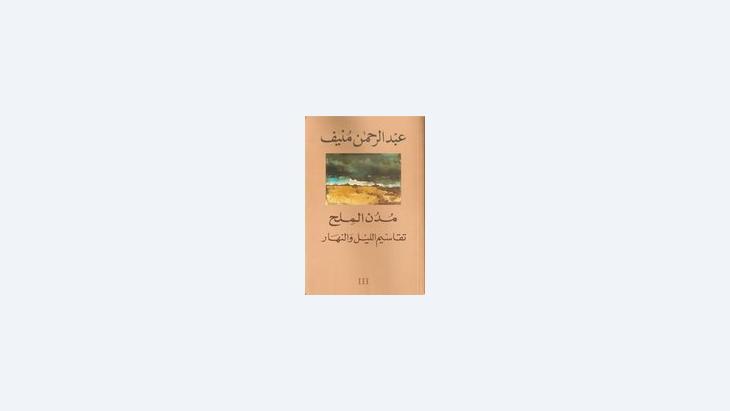 """""""تقاسيم الليل والنهار"""" لعبد الرحمن منيف"""