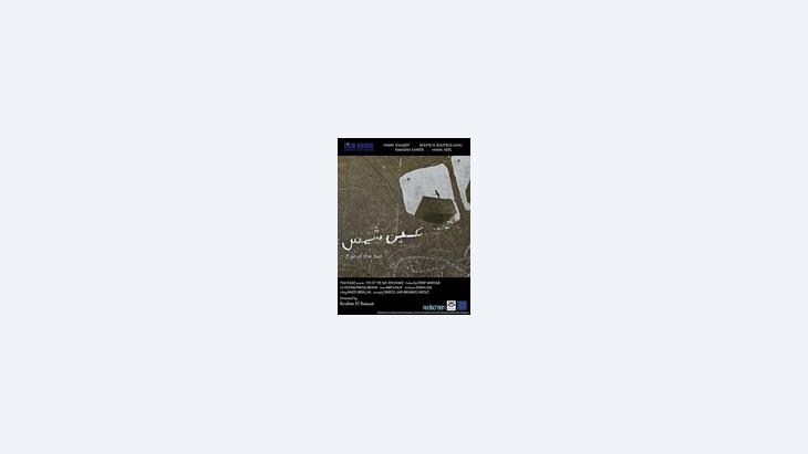 لوحة دعائية للفيلم
