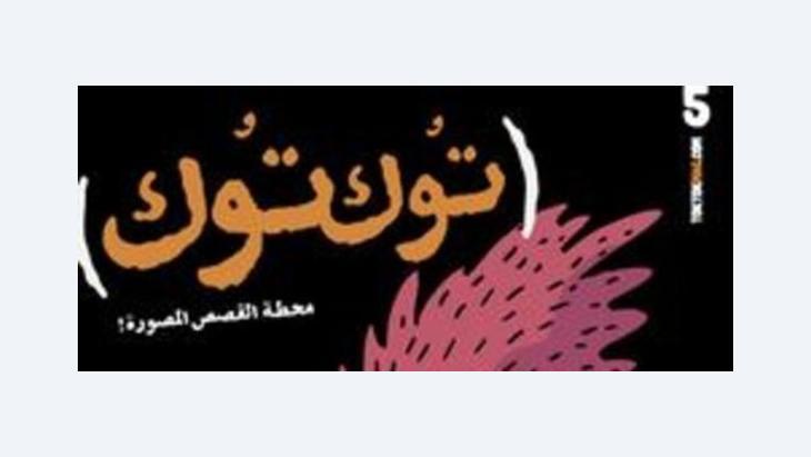 صادره ومنعه نظام مبارك: صعود فن الكوميكس في مصر  الصورة دويتشه فيله