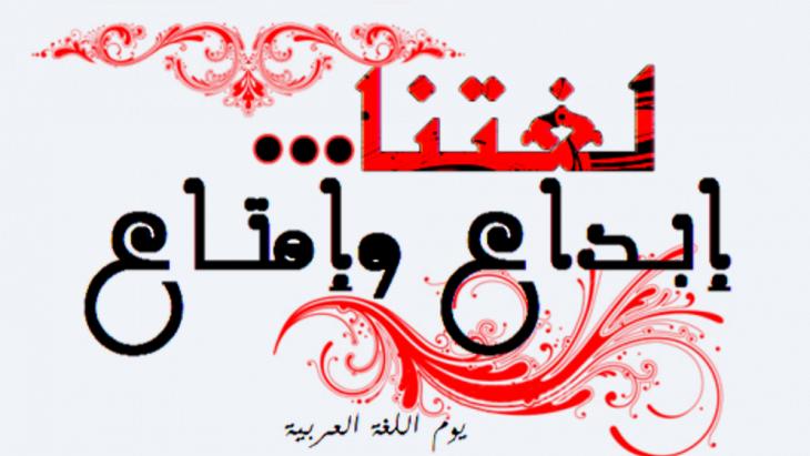 الاحتفال بلغة الضاد في يوم اللغة العربية كيف نعب ر عن عشقنا للغة العربية Qantara De