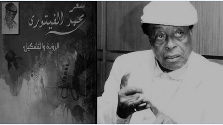 توفي الشاعر السوداني الشهير محمد مفتاح الفيتوري في المغرب التي عايش فيها مع زوجته المغربية عن عمر يناهز الـ ٨٥ عاما بعد صراع طويل ومرير مع المرض.