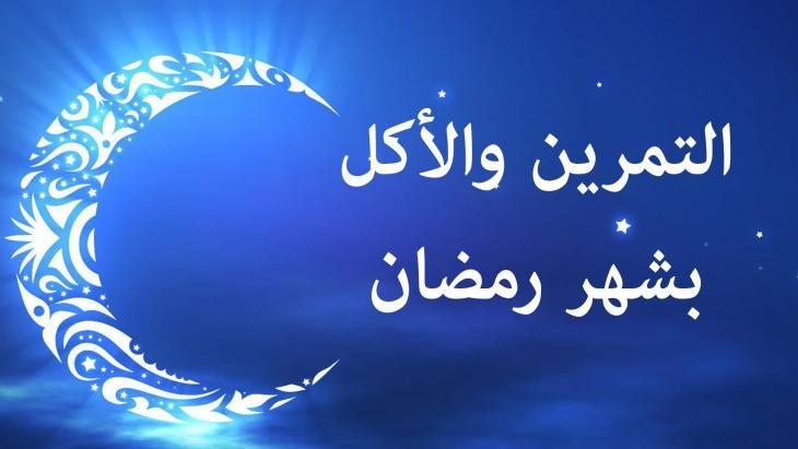 الغذاء الصحي في شهر رمضان نصائح طبية لتفادي التعب والعطش أثناء الصيام Qantara De