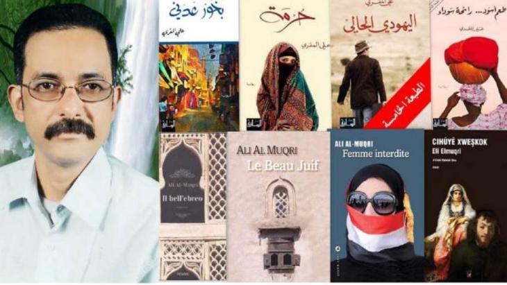 """علي المقري، روائي وشاعر يمني، صدرت له أعمال عدة، نذكر منها: """"نافذة للجسد""""، """"ترميمات""""، """"يحدث في النّسيان""""، """"الخمر والنبيذ في الإسلام""""، """"طعم أسود.. رائحة سوداء""""، """"اليهودي الحالي""""، """"حُرْمَة"""" والتي تمت ترجمتها إلى اللغات الفرنسية والايطالية والإنكليزية والكردية، ورواية """"بخور عدني""""."""