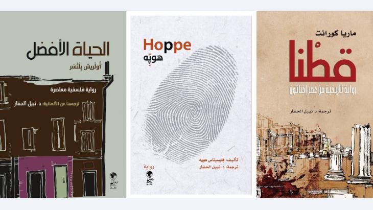 f50a3f8737755 الترجمة الأدبية من الألمانية إلى العربية   المترجم نبيل حفار