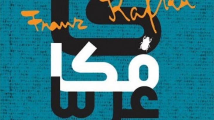 """صدر حديثاً عن منشورات المتوسط – إيطاليا، كتابٌ جديد للباحث والناقد المصري عاطف بطرس العطّار، وجاء بعنوان: """"كافكا عربياً – أيقونة تحترق""""."""
