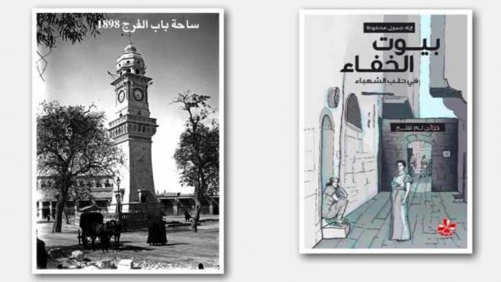بيوت الخفاء في حلب الشهباء خلال القرن العشرين