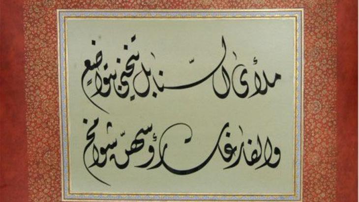 لوحة خطية بقلم الخطاط العراقي طه الهيتي