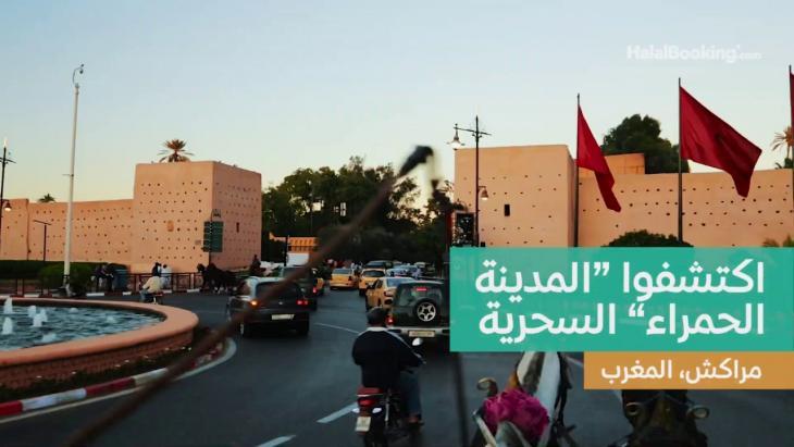 المدينة الحمراء  وعاصمة النخيل وزهرة الجنوب، هي من المدن المغربية الأكثر استقطاباً للسياح في العالم