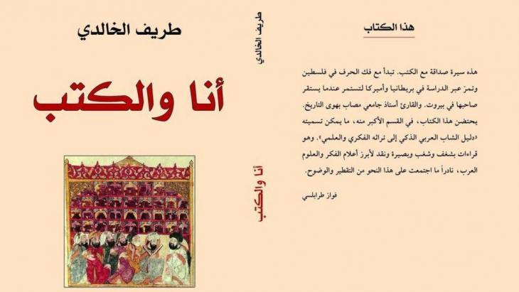 """يقول المؤرخ الفلسطيني طريف الخالدي عن كتابه: لا أصنّف كتاب """"أنا والكتب"""" كسيرة ذاتية بل هي سيرة مع الكتب فقط، اي أنها ايضاً اختيارية. في كتابه يقدّم المؤرّخ الفلسطيني ما يشبه سيرةً ذاتية مادّتها الكتب التي قرأها وأمدّته بأهم انشغالاته."""