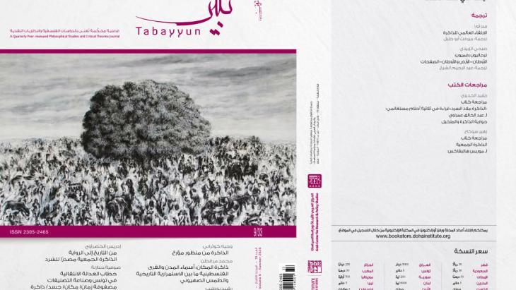 """مجلة """"تبيُّن"""" للدراسات الفكرية والثقافية. غلاف العدد العدد الثالث والثلاثون من الدورية المحكّمة """"تبين""""، الذي اشتمل على ملف خاص بعنوان: """"من الذاكرة إلى دراسات الذاكرة. مقاربات عربية بينتخصصية""""."""