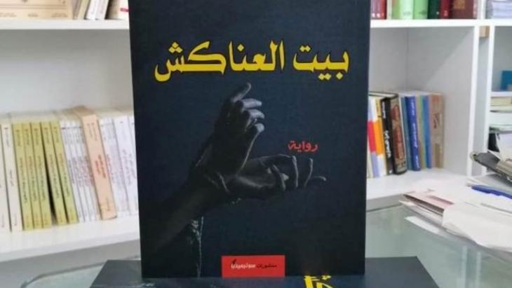 """في """"بيت العناكش"""" يطرق الكاتب التونسي سمير ساسي أبواب سجن النساء ليتحدّث عن معاناتهنّ بسبب أساليب سادية مريعة لم تحترم ضعفهن ووضعهنّ."""