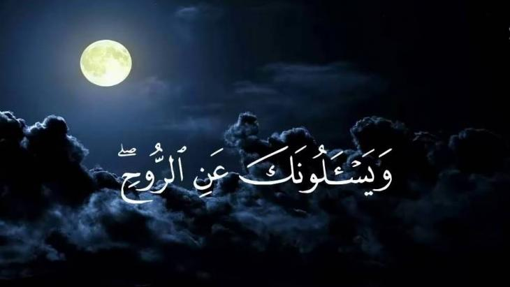 """{""""قُلِ الرُّوحُ مِنْ أَمْرِ رَبِّي""""} - آية من القرآن الكريم."""