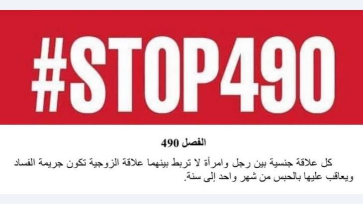 حملة رقمية ضد تجريم العلاقات الجنسية بين البالغين خارج إطار الزواج في المغرب. الصورة دويتشه فيله