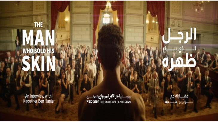 """فيلم الرجل الذي باع ظهره، سيناريو وإخراج كوثر بن هنية، بطولة يحيى مهاينى، النجمة العالمية مونيكا بيلوتشى، ديا إليان، كوين دى بو، وهو الفيلم الذي يرصد رحلة الشاب السورى، سام على، المهاجر إلى لبنان، هربا من الحرب الدائرة فى سوريا، يلتقى فى أحد المعارض الفنية، بـ""""جيفرى جودفرا"""" الفنان الأشهر، فى مجال الفن المعاصر، ويتوصلا إلى اتفاق غريب من نوعه، بحيث يرسم على ظهر """"سام"""" جاعلا منه عملا فنيا حيا، مقابل حصوله على فيزا للسفر للقاء حبيبته فى بلجيكا."""
