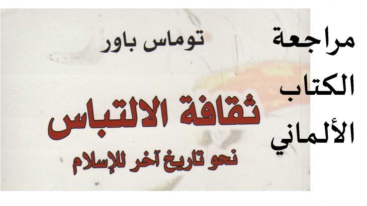 """غلاف النسخة العربية لكتاب المستعرب الألماني توماس باور """"ثقافة الالتباس - نحو تاريخ آخر للإسلام""""."""