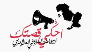 """صورة موقع """"انتفاضة المرأة في العالم العربي"""" على فيسبوك."""