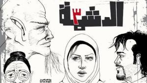 رسام الكاريكاتور المصري أحمد عمر الدشمة